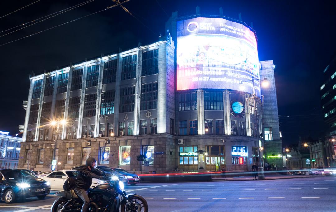 Central Telegraph, Tverskaya 7