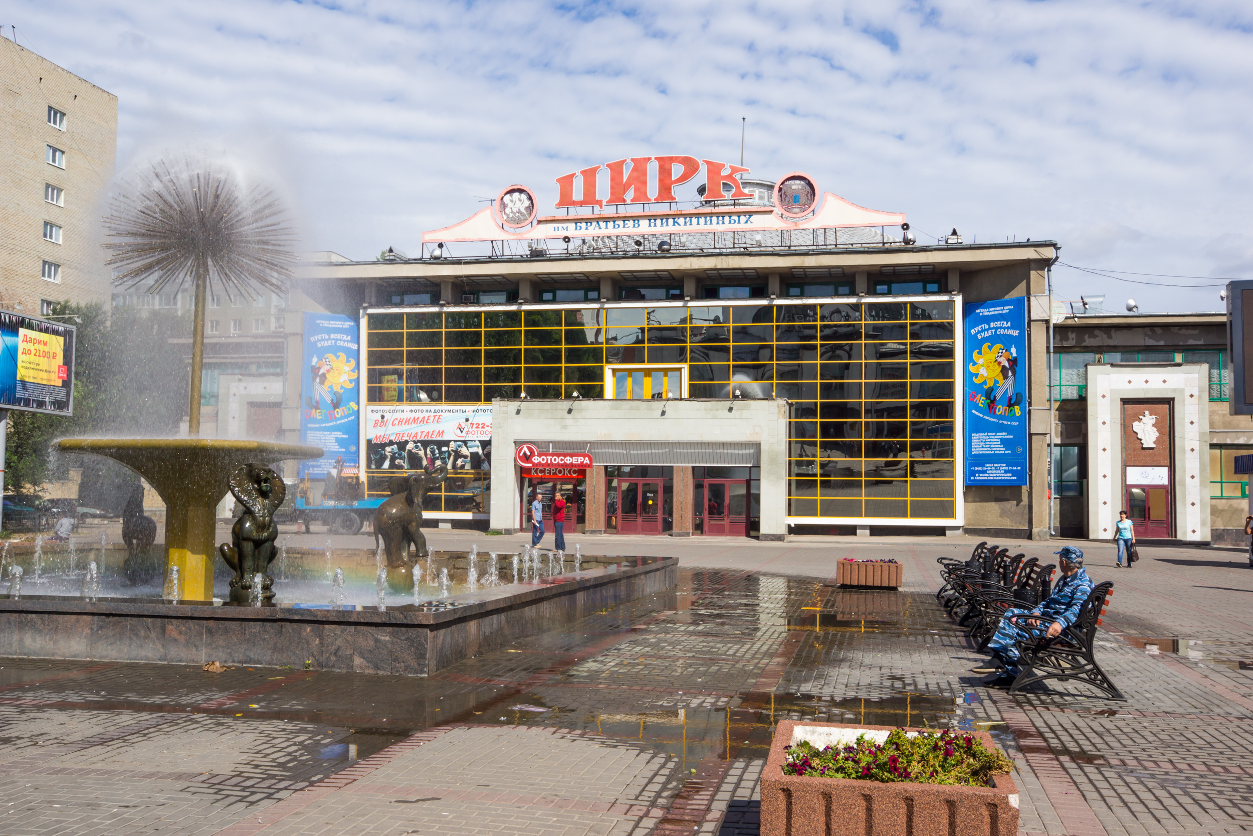 Saratov circus to them. Nikitinykh brothers-one of the oldest in Russia
