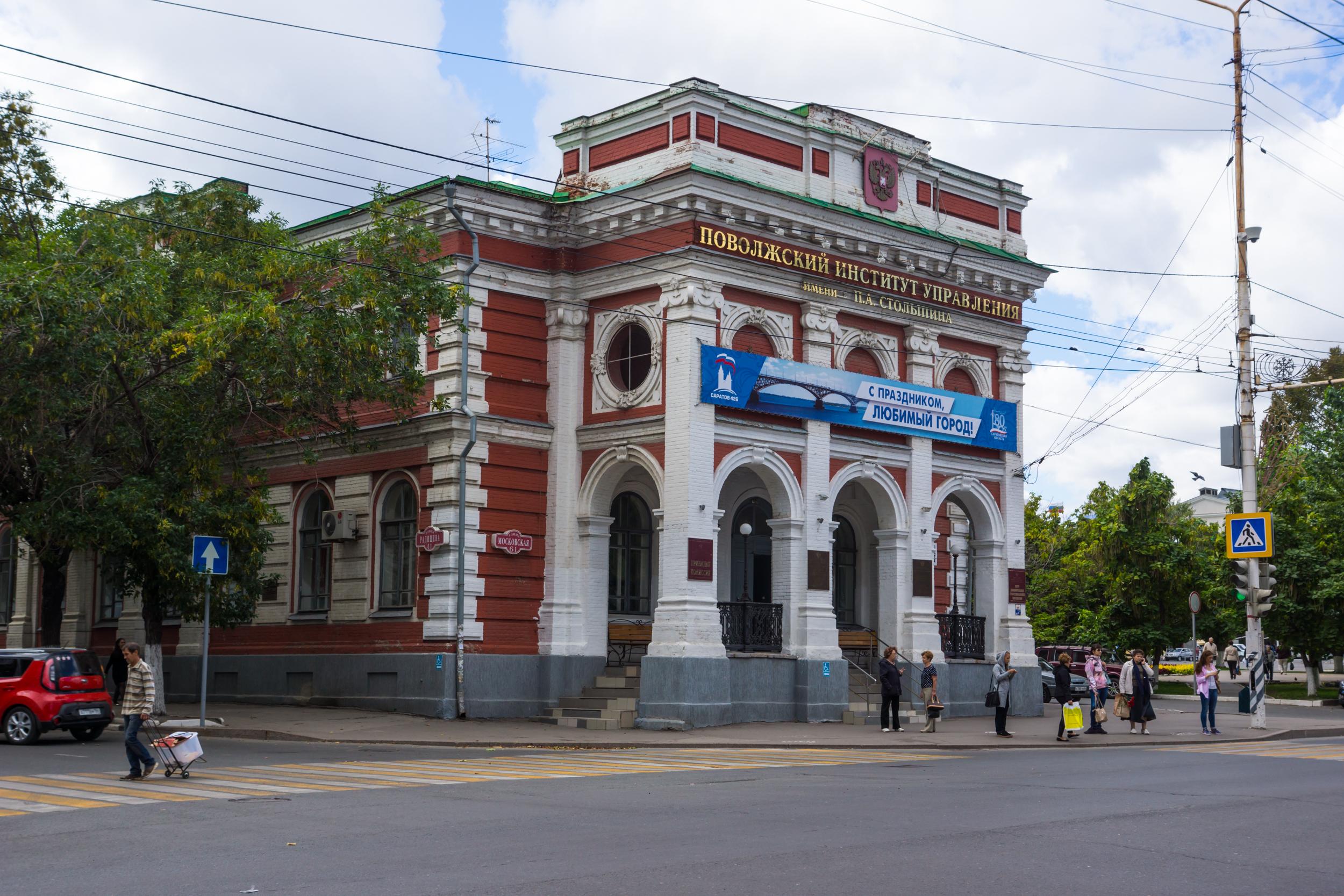 Instituto de gestión Povolzhsky nombre de p.a. Unidad de Stolypin edificio de 1890 por el proyecto académico de arquitectura F.i. Schuster