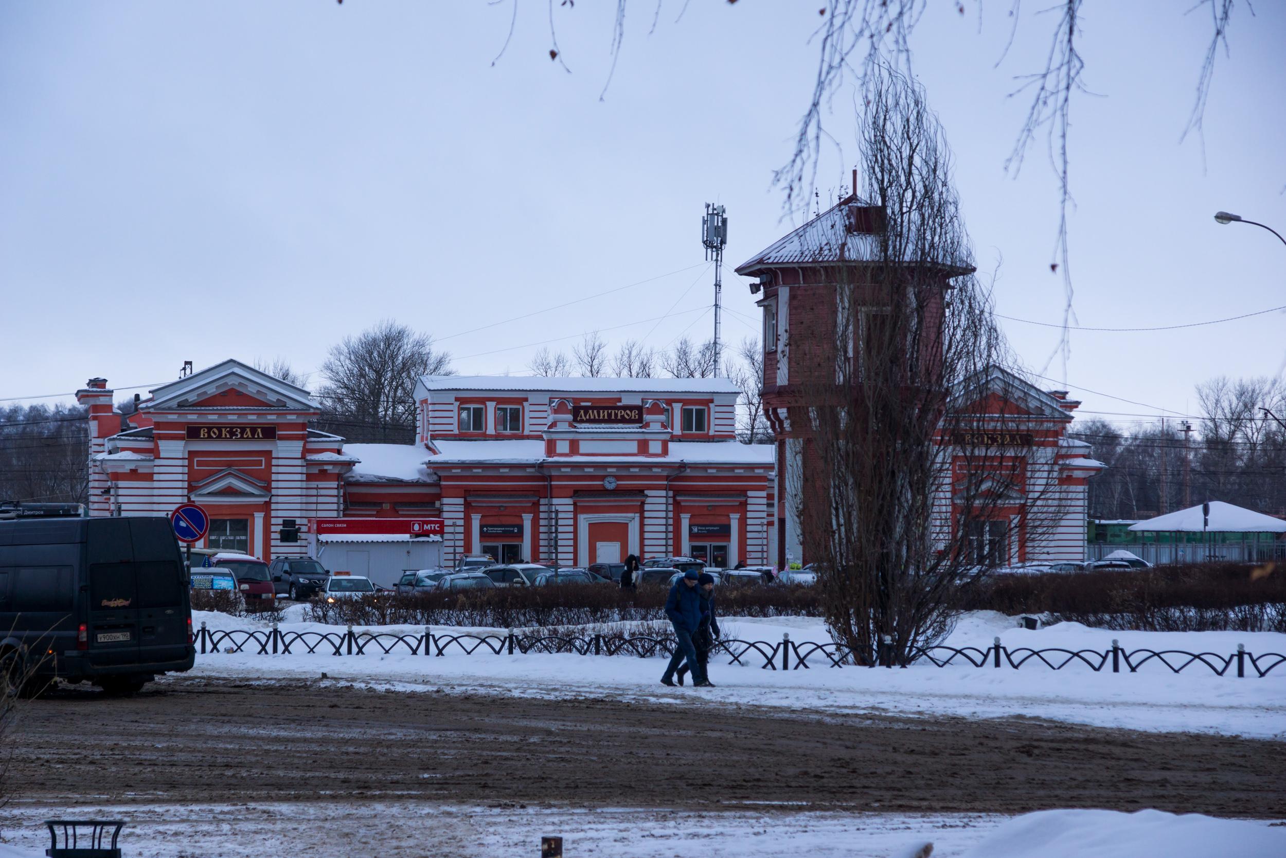 Вокзал Дмитрова