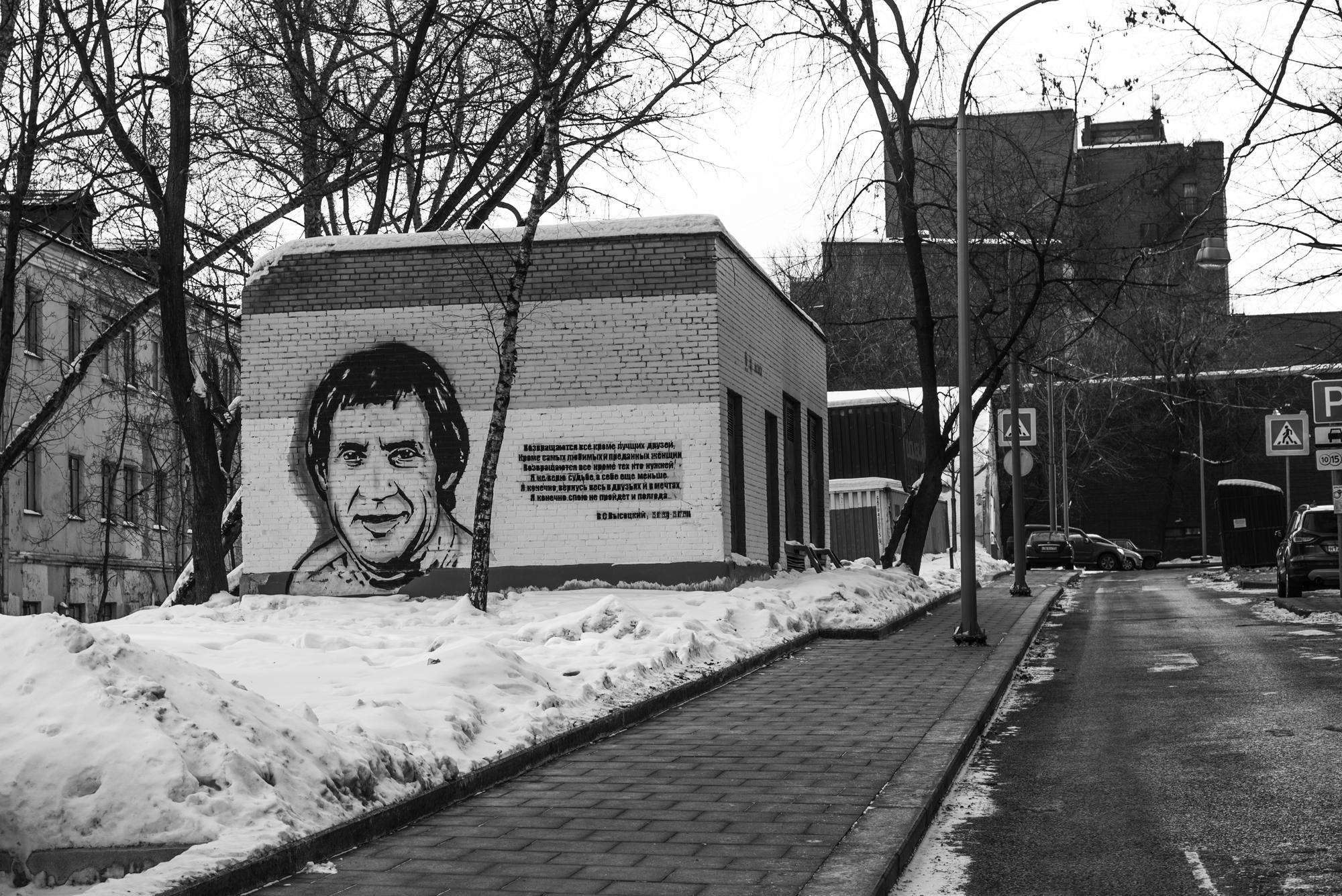 рядом с музеем Владимира Высотского